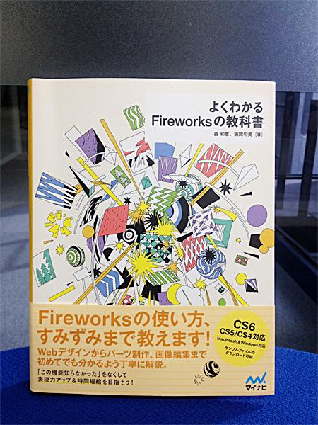 「よくわかるFireworksの教科書」の写真