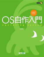MYCOM BOOKS - 30日でできる! OS自作入門