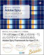 『Adobe Spryプログラミングブック』