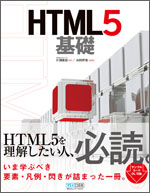 HTML5cover