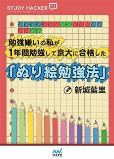 最強の勉強法 Study Hacker勉強嫌いの私が1年間勉強して京大に