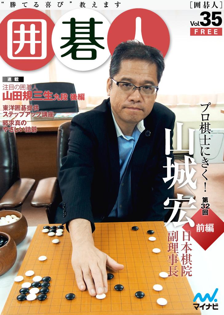 ... 山城 宏 九段 の インタビュー