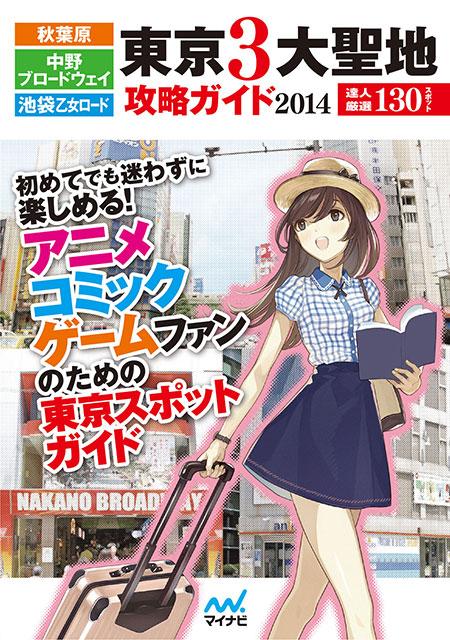 東京3大聖地 攻略ガイド