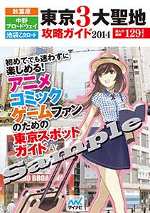 東京3大聖地 攻略ガイド2014