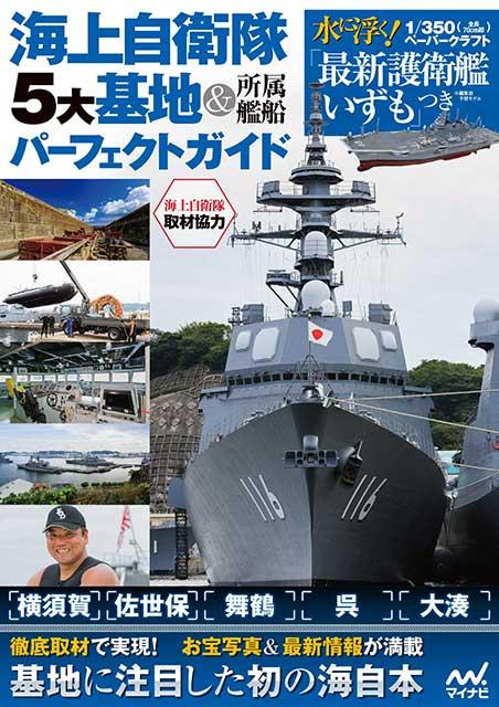 海上自衛隊5大基地