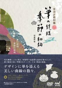 『手描き素材集 筆の紋様 季節の和柄』