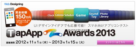 「TapApp(タップ*アップ)」Awards