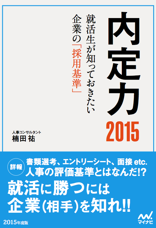 naiteiryoku-cover