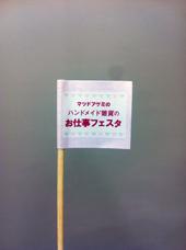 ハンドメイド雑貨のお仕事フェスタ