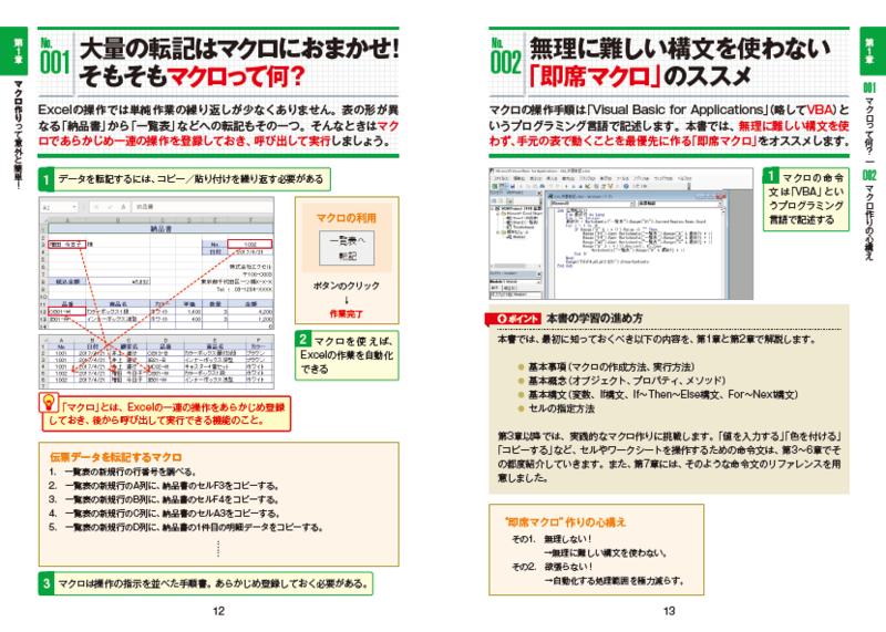 速効!ポケットマニュアルExcel VBA・マクロ自動化ワザ 2019 & 2016