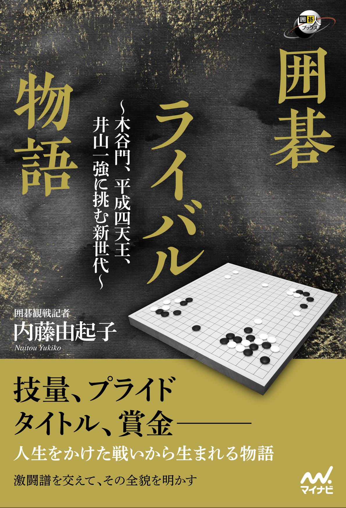 戦 囲碁 賞金 名人