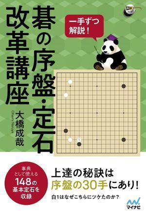 一手ずつ解説! 碁の序盤・定石改革講座 | マイナビブックス