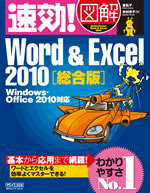 速効!図解 Word & Excel 2010 Windows・Office 2010対応