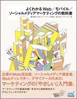 表紙:よくわかるWeb/モバイル/ソーシャルメディアマーケティングの教科書