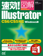速効!図解 Illustrator CS6/CS5対応 Windows版
