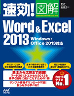 速効!図解 Word & Excel 2013 Windows・Office 2013対応