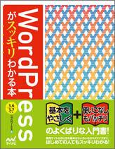 表紙:WordPressがスッキリわかる本
