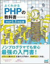 表紙:よくわかるPHPの教科書【PHP5.5対応版】