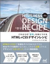 表紙:これからの「標準」を身につける HTML+CSSデザインレシピ