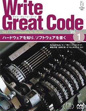Code Reading Tシャツ付き】Write Great Code〈Vol 1