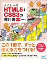 表紙:よくわかるHTML5+CSS3の教科書【第2版】