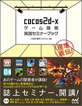 cocos2d-xゲーム開発実践セミナーブック