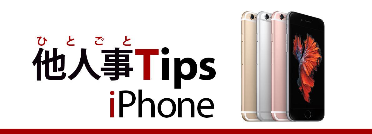 20a1b73847 意外と知らないiPhoneの入力技 MacFan