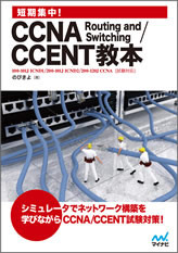 短期集中!CCNA Routing and Switching/CCENT教本