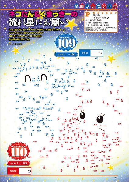 クイズ ことわざ クイズ : 点つなぎキング Vol.29 ...
