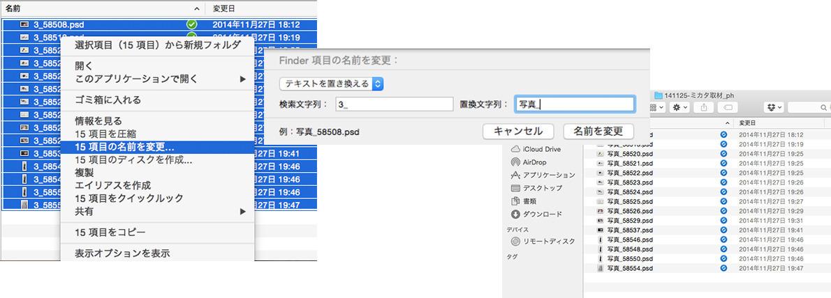 一括 変更 名 ファイル