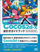 開発のプロが教える Cocos2d-x逆引きガイドブック