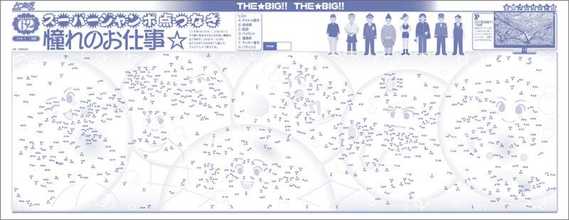 拡大する 拡大する 拡大する : 漢字パズル : パズル