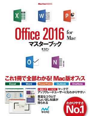 office 2016 for macマスターブック マイナビブックス
