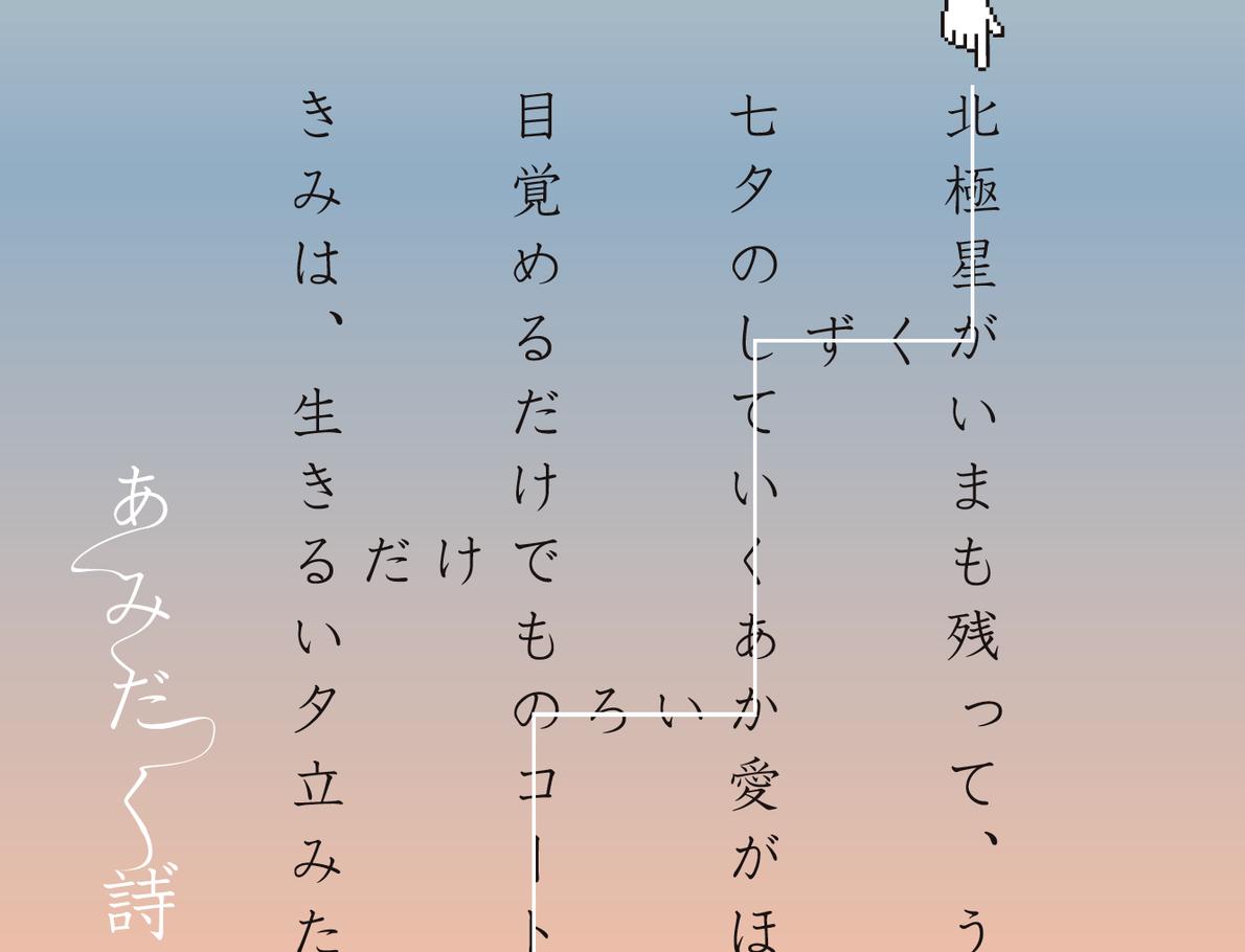 第19回「あみだく詩゛?」|WD ONLINE