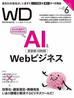 Web Designing 2017年6月号