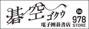 電子囲碁書店「碁空」