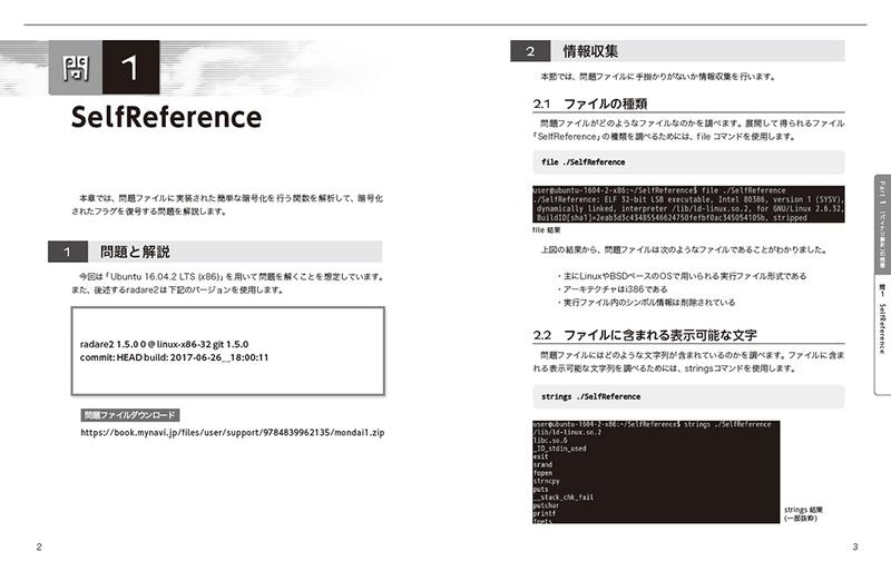 セキュリティコンテストのためのCTF問題集 | マイナビブックス