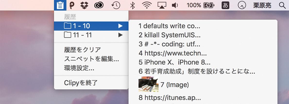 32e82d8cd4 MacとiPhoneでコピー&ペーストを極める! MacFan