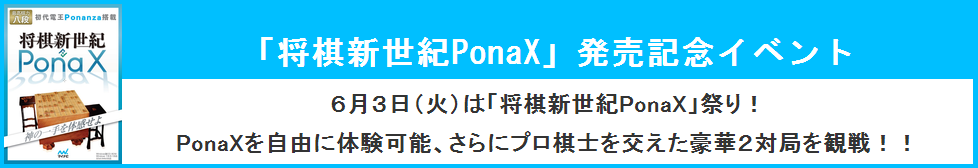 ponax_event_bn.png