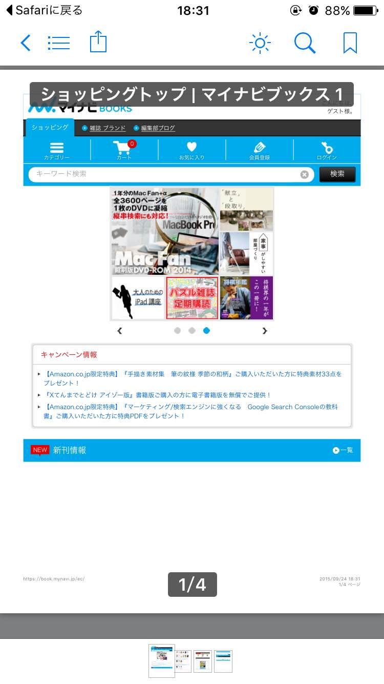 iphone web pdf 保存 アプリ