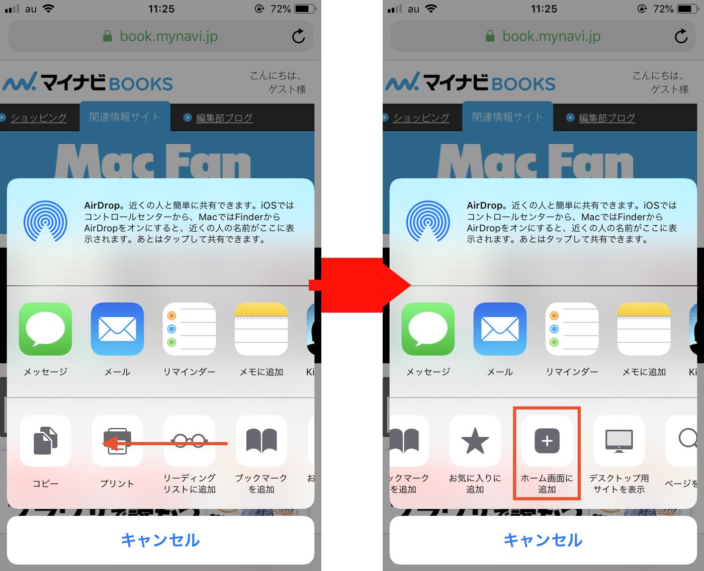 iPhoneのホーム画面にWEBサイトを追加する|MacFan
