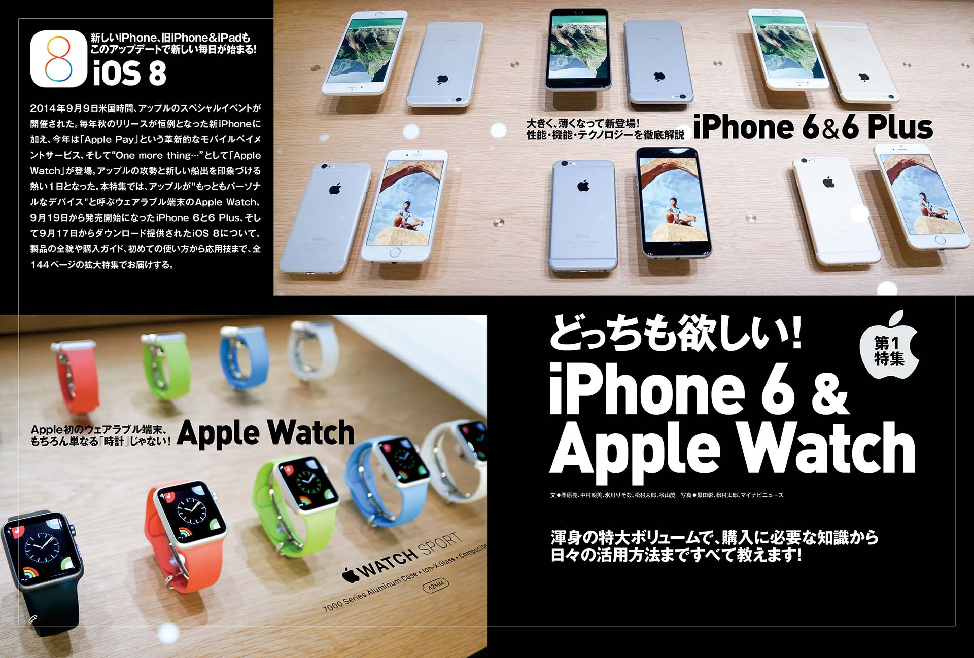 3b64ec0279 どっちも欲しい! iPhone 6 & Apple Watch|MacFan