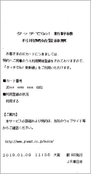 で go 新幹線 タッチ
