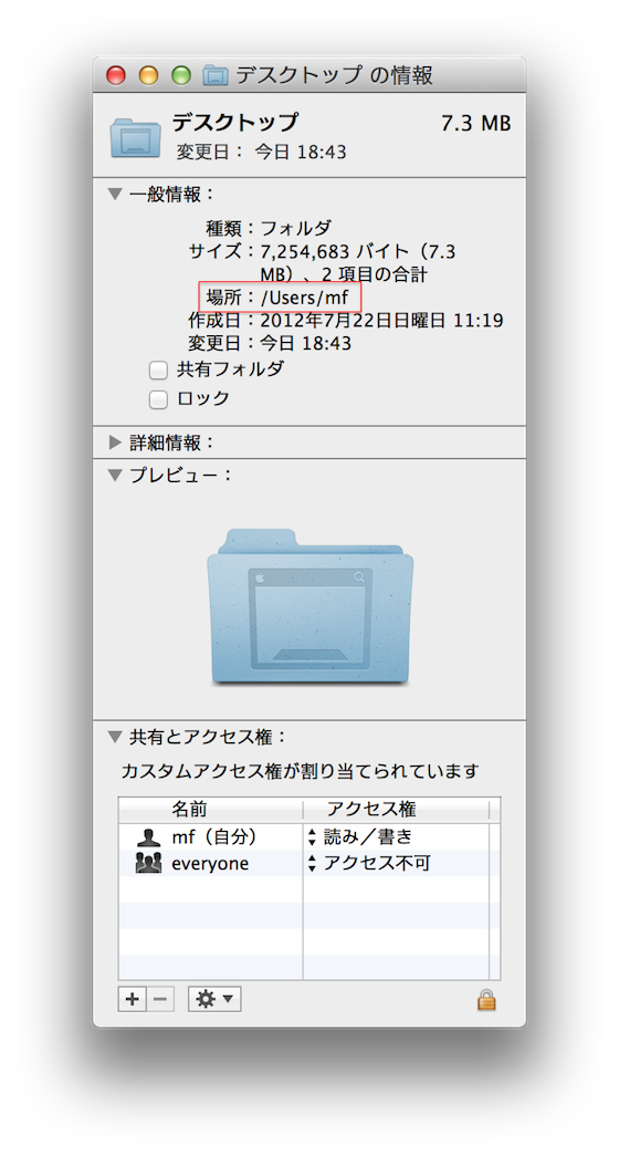 Finder上で簡単に絶対パスを知る方法|MacFan