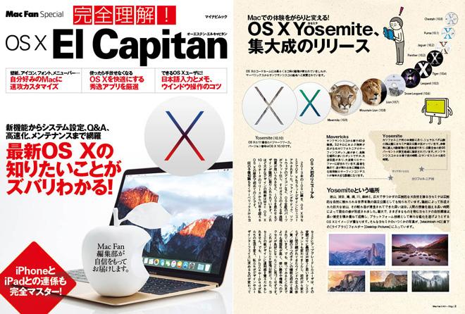 Mac OS X 10.10 Yosemiteをインストールする方法