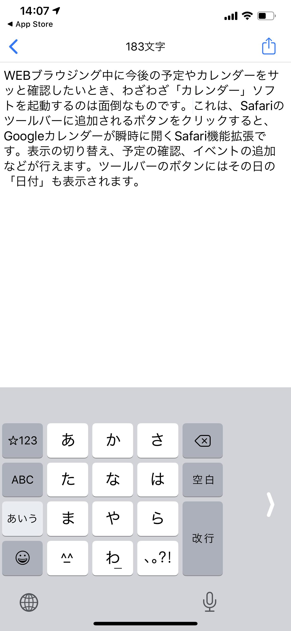 メモ 帳 文字数 カウント