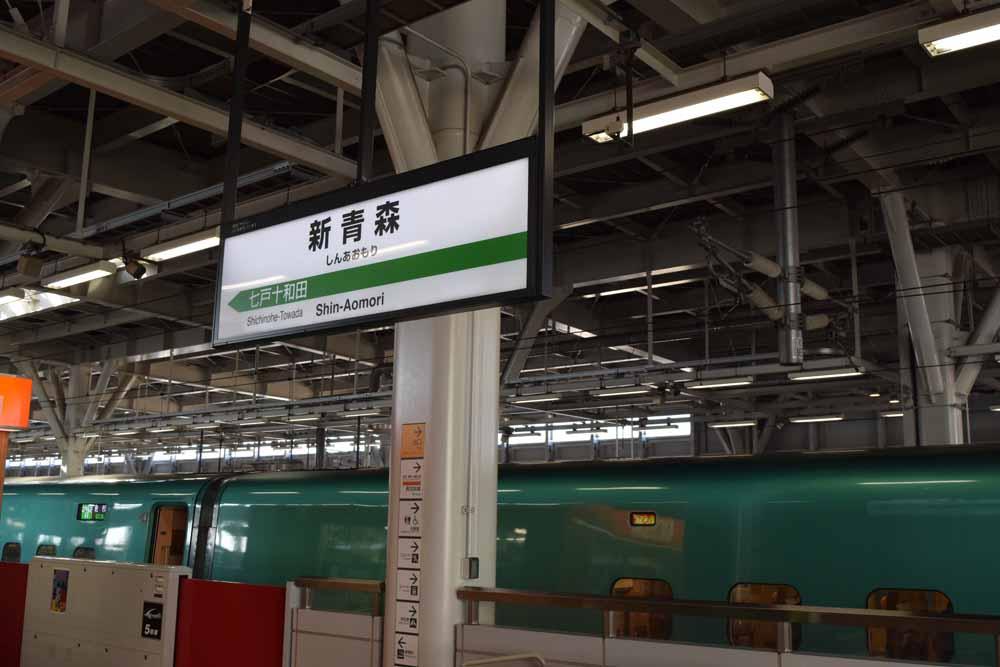 【東京〜札幌】北海道新幹線266【4時間以内】 YouTube動画>4本 ->画像>63枚