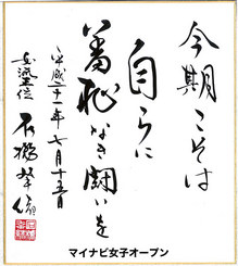 ishibashi_shikishi.jpg
