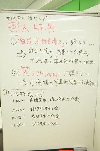 20100717_shikishi1.jpg