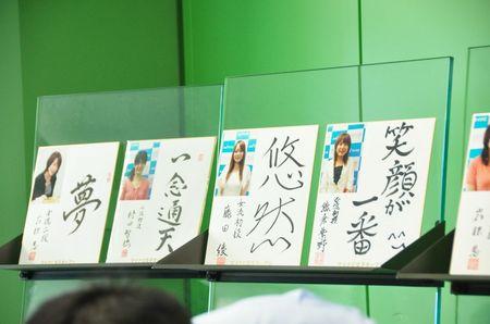 20100717_shikishi2.jpg